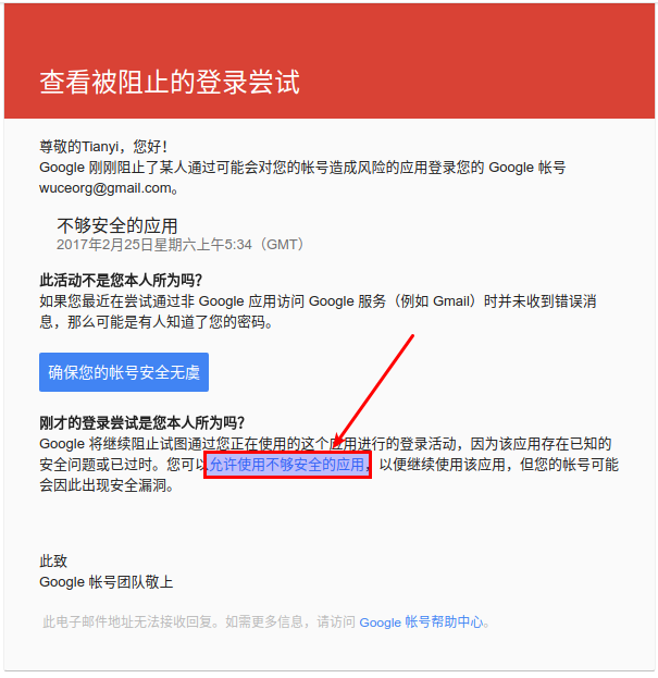 Gmail阻止不安全登录提示邮件
